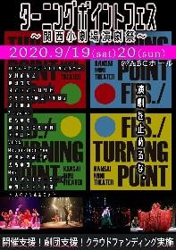 関西を拠点に活動する劇団・ユニットが集う演劇フェス『ターニングポイントフェス ~関西小劇場演劇祭~』が開催