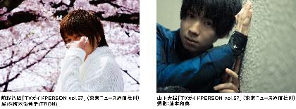 前野智昭&山下大輝が雑誌で8Pグラビアを飾る 雑誌では掲載されていない未公開写真が到着