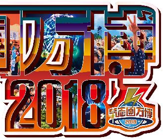 『氣志團万博2018』、参加アーティストらの楽曲を一挙収録したコンピレーションアルバムが発売