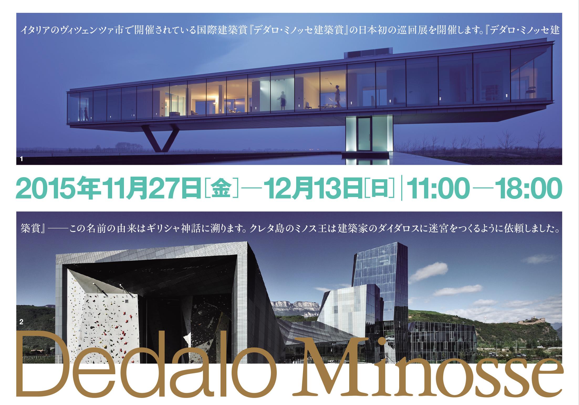 デダロ・ミノッセ建築賞 日本初巡回展