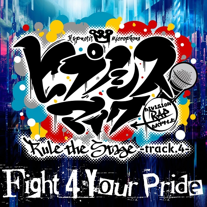 「Fight 4 Your Pride -Rule the Stage track.4-」