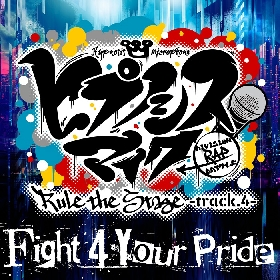 舞台ヒプマイ第4弾、主題歌「Fight 4 Your Pride -Rule the Stage track.4-」が配信開始