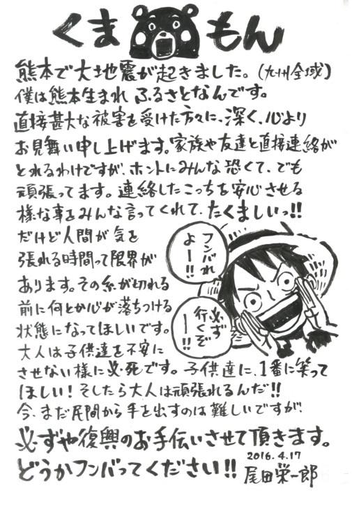 『ONE PIECE』公式サイトに掲載された尾田栄一郎直筆メッセージ 『ONE PIECE』公式サイトより引用