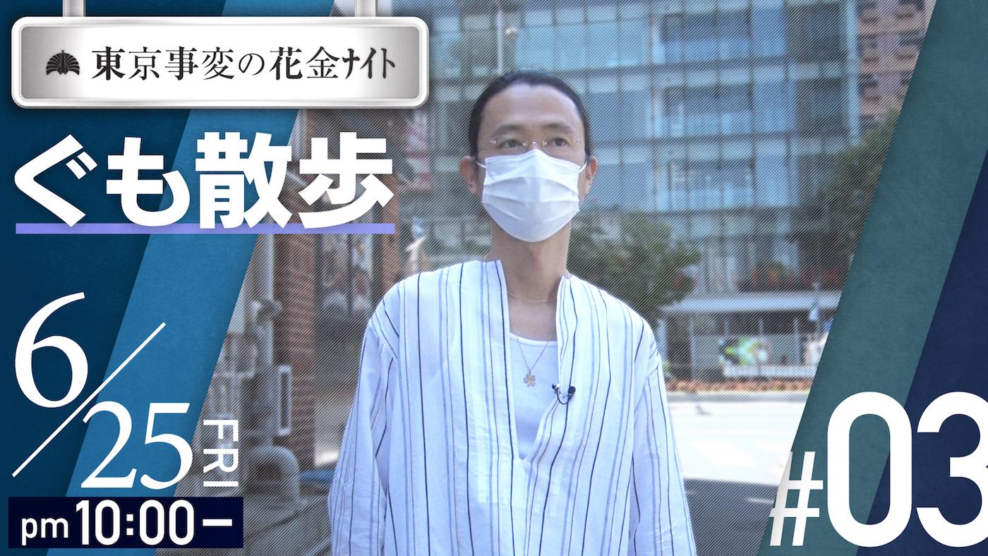 『東京事変の花金ナイト ぐも散歩』