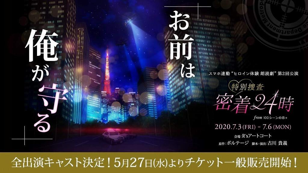 『特別捜査 密着24時 from 100シーンの恋+』  (C)Voltage Inc. All rights Reserved.