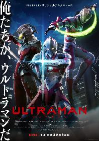 Netflixにて世界同時独占配信開始直前!アニメ『ULTRAMAN』3大ヒーロー揃い踏みビジュアル公開