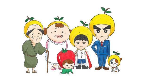 『まいんち ゆずマン』ゆず一家(左から:ゆずじいさん、ゆずママ、イチゴちゃん、ゆずマン、ゆずパパ、あくびちゃん)