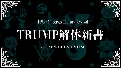 TRUMP series Bluーray Revival発売記念 TRUMP解体新書