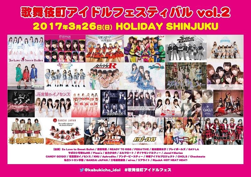 歌舞伎町アイドルフェスティバル vol.2