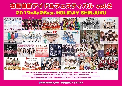 26組のアイドル集結『歌舞伎町アイドルフェスティバル vol.2』間もなく開催