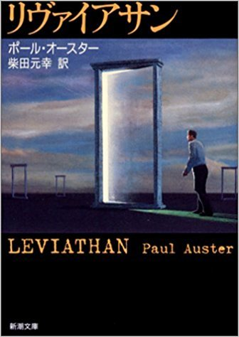 ポール・オースター『リヴァイアサン』 amazonより(https://www.amazon.co.jp/リヴァイアサン-新潮文庫-ポール-オースター/dp/4102451072/)