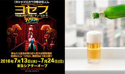 ミュージカル『ヨセフと不思議なテクニカラー・ドリームコート』 父の日企画・ビール付きチケット新登場