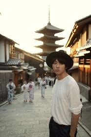 """山田裕貴、2nd写真集発売へ 戦いの舞台""""東京""""と戦いから開放される""""京都""""で撮影「ただの写真集にはしません。俳優であることを一番に」"""