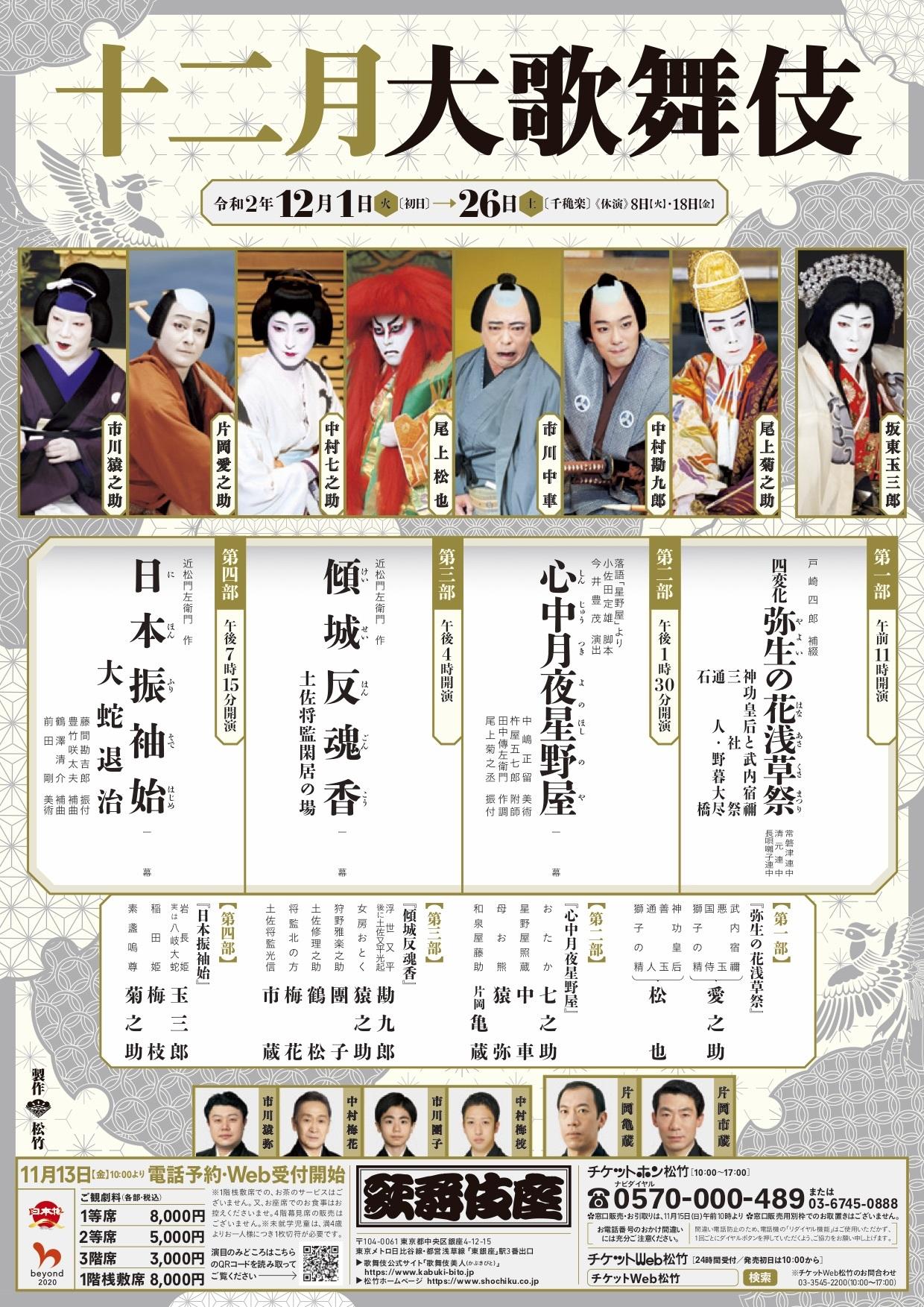 『十二月大歌舞伎』