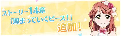 『ラブライブ!スクールアイドルフェスティバル ALL STARS』ストーリー14章、μ'sキズナエピソード10話を追加