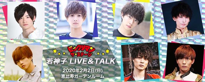『ビックリマン 〜ザ☆ステージ 若神子LIVE&TALK〜』
