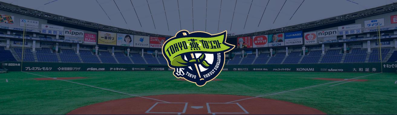 今年の『TOKYO 燕プロジェクト』は東京ドームで開催