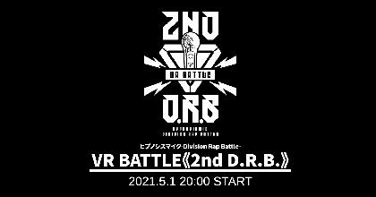 『ヒプノシスマイク』バーチャル空間でラップバトルする『VR BATTLE』5月1日より開催 《2nd D.R.B》中間発表 生配信も決定