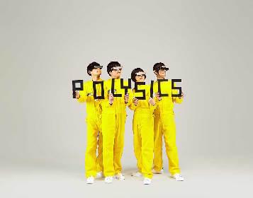 POLYSICS、「TOISU禁止令」「採れたてピチピチ」など次ツアーのセトリテーマを発表