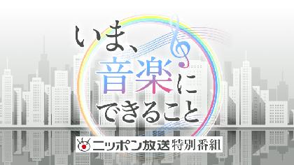 ニッポン放送特別番組 『いま、音楽にできること』 エンタメ・音楽業界トップ鼎談のほか、山口一郎、MISIAらが音楽界の今を語る