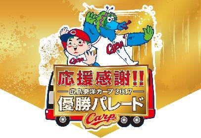 広島東洋カープがリーグ2連覇を祝して優勝パレード