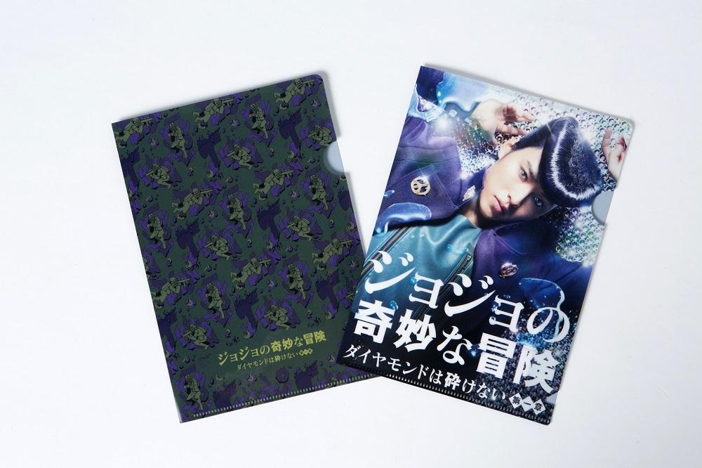 映画『ジョジョの奇妙な冒険 ダイヤモンドは砕けない 第一章』前売り券特典のオリジナルクリアファイルセット
