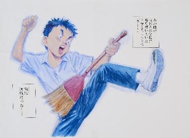 『浦沢直樹展 描いて描いて描きまくる -山口の巻-』山口県立美術館で開催 ネームから少年時代の漫画ノートまで