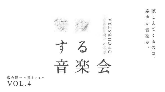 落合陽一×日本フィル プロジェクトVOL.4『__する音楽会 – ____ Orchestra -』