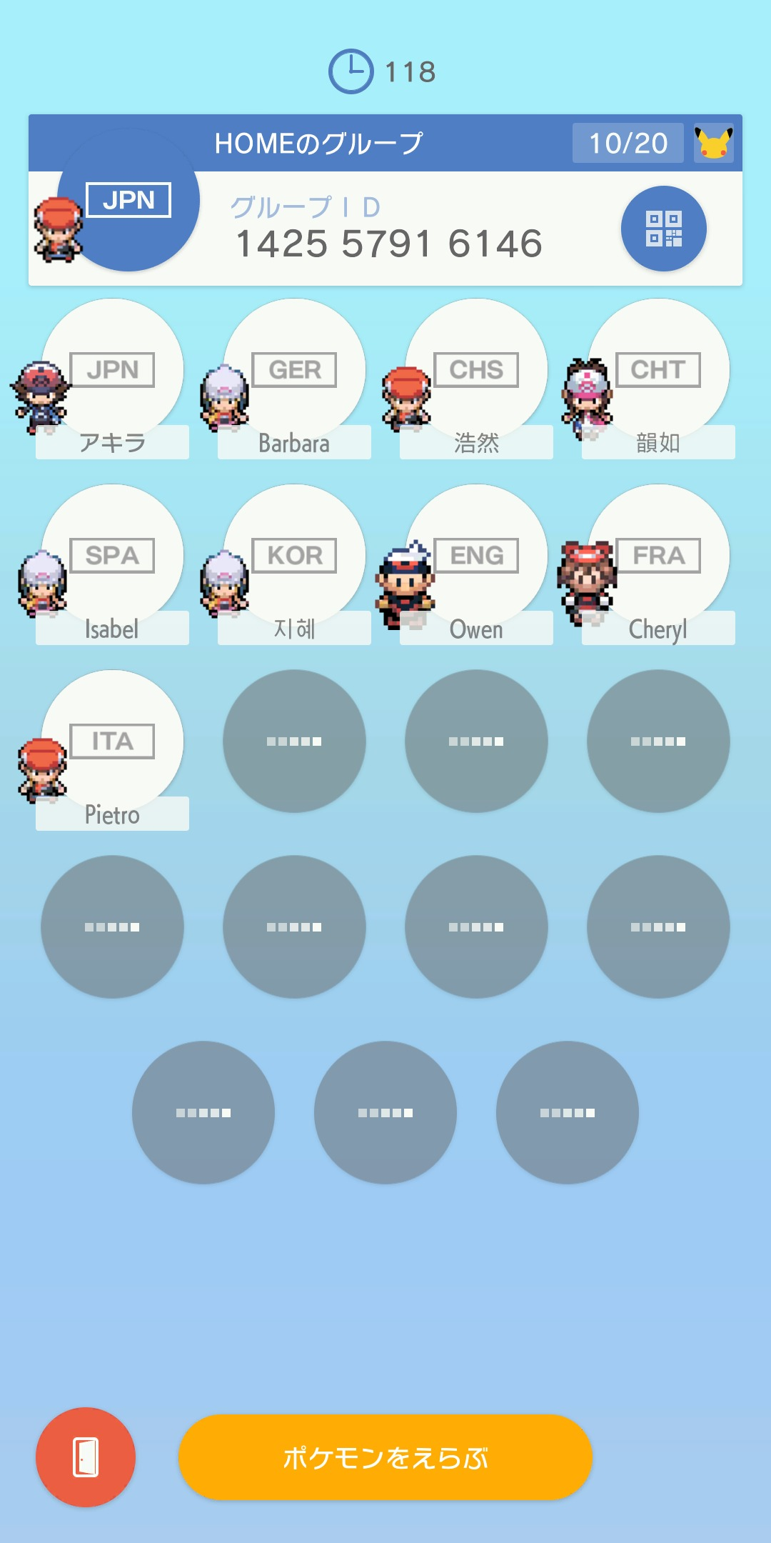 グループ交換2 (C)2020 Pokémon. (C)1995-2020 Nintendo/Creatures Inc. /GAME FREAK inc.