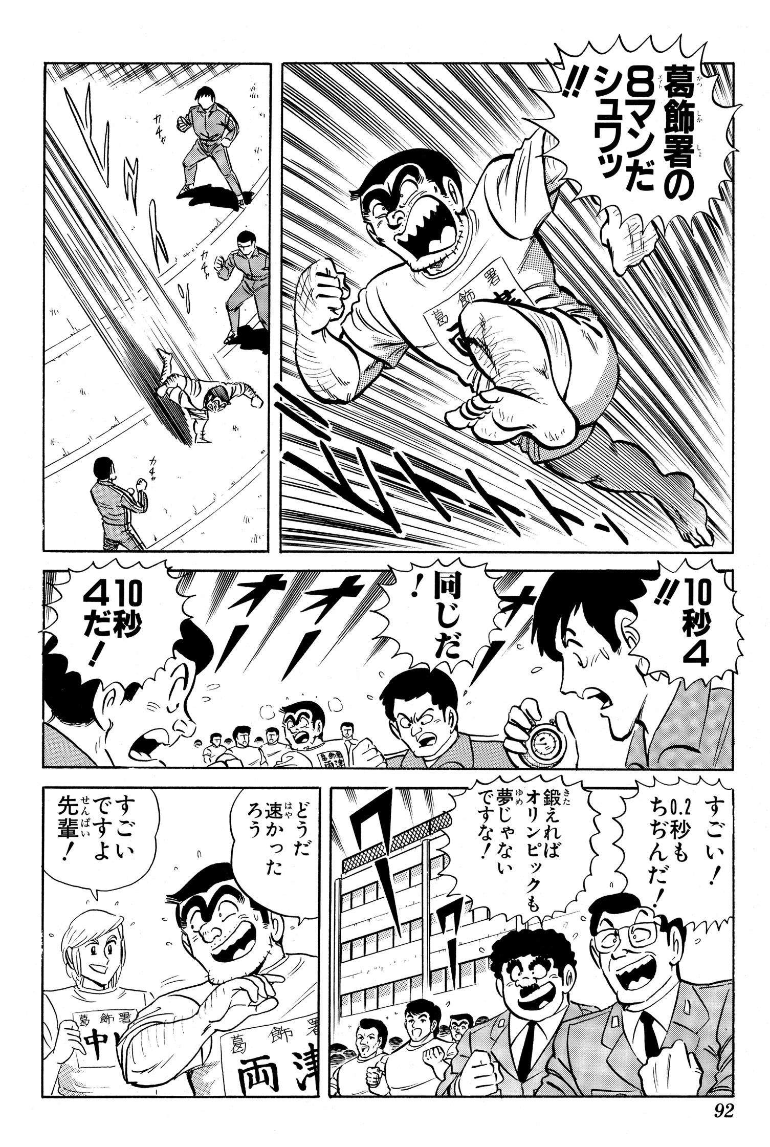 (C)秋本治・アトリエびーだま/集英社