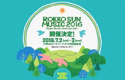 『ROKKO SUN MUSIC 2016』今年も開催へ、本日よりチケットの先行受付を開始