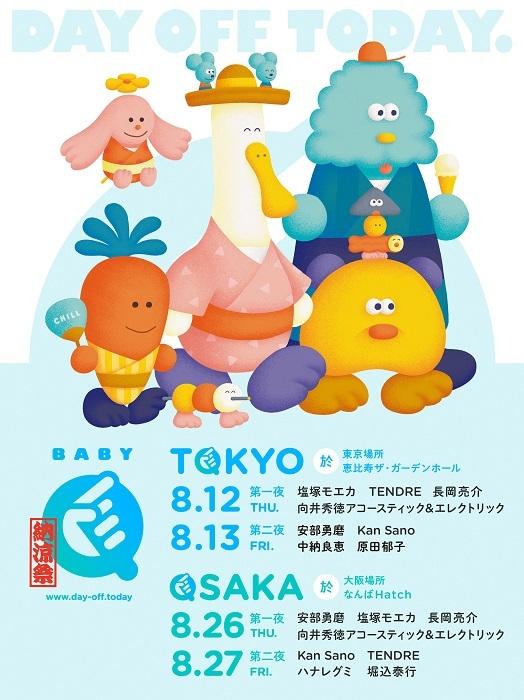 『BABY Q 納涼祭』