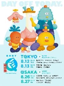 『BABY Q 納涼祭』大阪場所のタイムテーブル発表 各日のトリは向井秀徳アコースティック&エレクトリック、堀込泰行