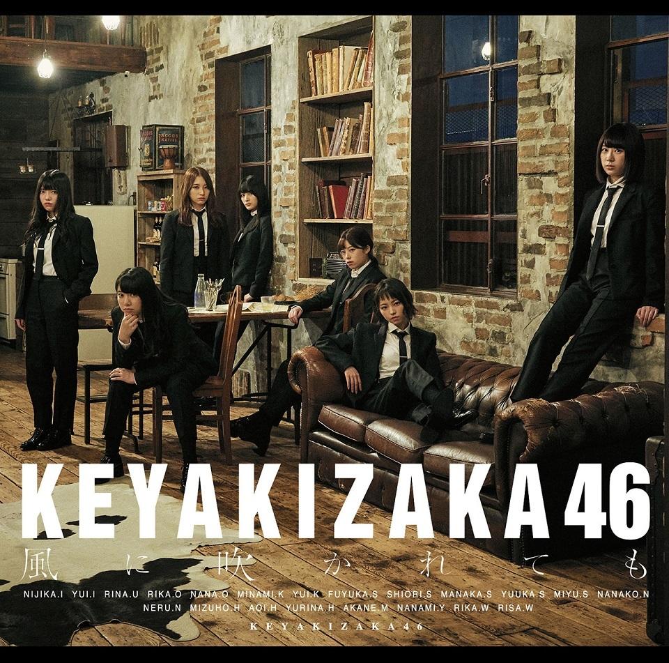 欅坂46「風に吹かれても」通常盤