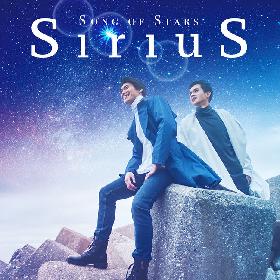 ヴォーカル・デュオ SiriuS、2ndアルバム『星めぐりの歌』の収録曲&ジャケット写真が公開