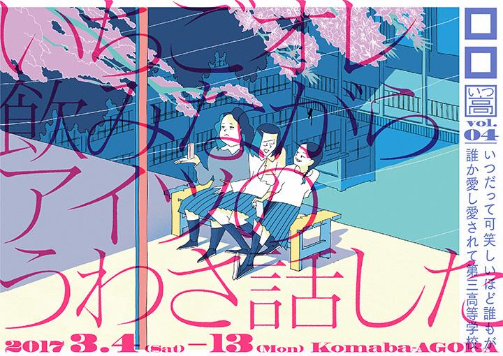 イラスト:西村ツチカ デザイン:佐々木俊+郡司龍彦