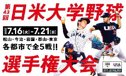 高橋由伸氏が始球式に登場! 『第43回 日米大学野球選手権大会』