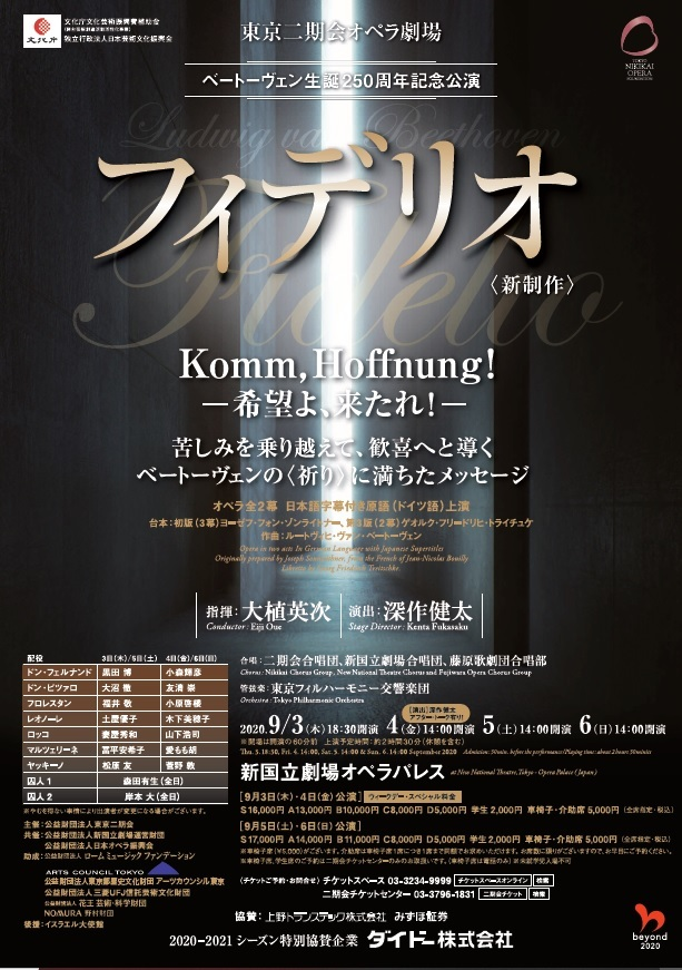 東京二期会オペラ劇場『フィデリオ』