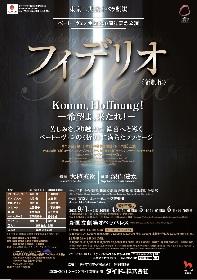 開幕直前!東京二期会オペラ劇場『フィデリオ』特別映像が公開中