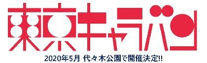 『東京キャラバン』代々木公演が延期に
