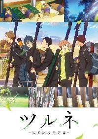 京アニ制作、アニメ『ツルネ ―風舞高校弓道部―』NHKにて2018年10月から放送決定!