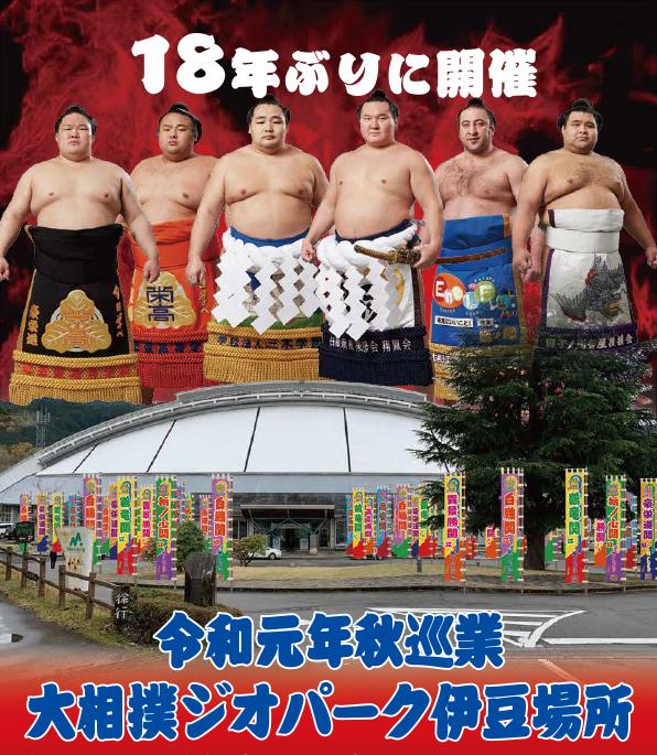 『令和元年秋巡業 大相撲ジオパーク伊豆場所』が10月13日(日)に開催される