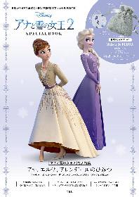 神田沙也加がプロデュースする『アナ雪』限定特別アイテムが付属 『アナと雪の女王2』 公式ブックが発売に