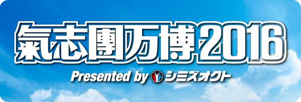 「氣志團万博2016 ~房総ロックンロール・チャンピオン・カーニバル~ Presented by シミズオクト」ロゴ