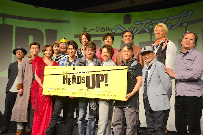 ミュージカル『HEADS UP!』のキャストら