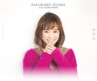 大原櫻子、4月にニューシングル発売決定 夏のツアーも発表に