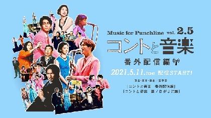 中川大志らが笑いと歌のセッションを繰り広げる 飯塚健による『コントと音楽』の番外編が配信で開催