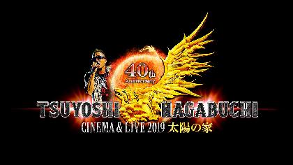 長渕剛、『TSUYOSHI NAGABUCHI CINEMA & LIVE 2019 太陽の家』に先駆けて特別ダイジェスト上映&プレミアムライブが決定