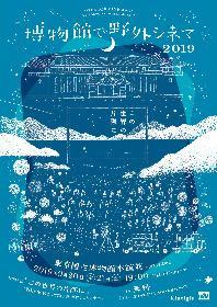 『博物館で野外シネマ』が、東京国立博物館で9月開催 今年の上映作品は『この世界の片隅に』