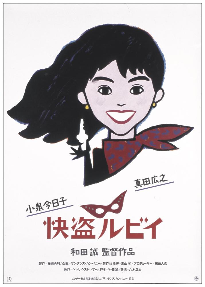 和田が監督した映画『快盗ルビイ』のポスター(1988年公開)
